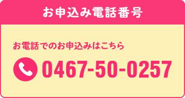 お申込み電話番号