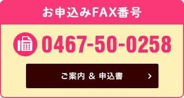 お申込みFAX番号