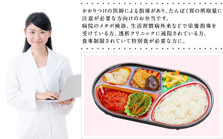 低たんぱく食